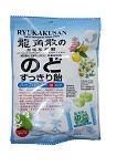 Ryukakusan Herbal Candy-Mint Flavor 15 Drops